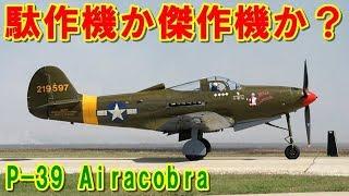 【アメリカ】駄作機なのか傑作機なのか?『P-39』エアラコブラ!受取拒否もされたがエースパイロットを多数誕生させ活躍した評価が難しい戦闘機の挑戦の記憶とは 【ポイントTV】ジパング