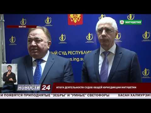Итоги деятельности судов общей юрисдикции Ингушетии.
