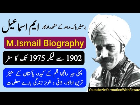 Pakistan's Most Senior Actor M.Ismail Biography | Complete Documentary 1902 To 1976 (Urdu/Hindi)