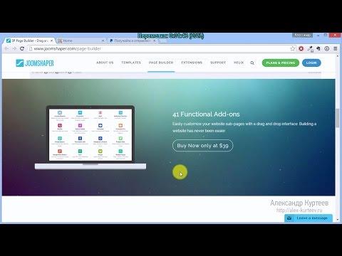 [Мастерская Joomla 7] 3. Обзор расширения для создания Landing Page на Joomla
