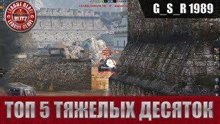 woT Blitz - Топ 5 Тяжелых Десяток - World of Tanks Blitz (WoTB)
