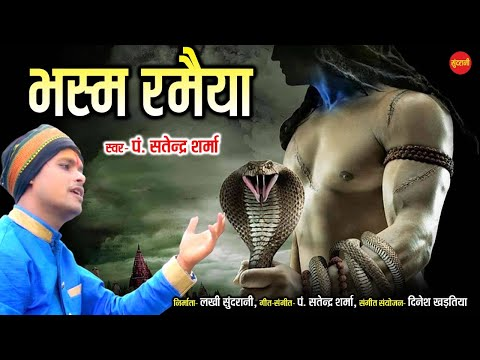 शिव सावन स्पेशल भजन - भस्म रमैया - Bhasm Ramaye    Pt Satendra Sharma    HD Video Song 2021