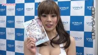 DVD『原愛実 愛の実』発売記念イベントが2013年3月16日に行われた。 □ ...