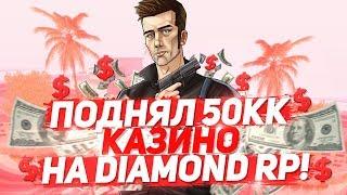 ПОДНЯЛ 50КК / ЖЁСТКИЕ СТАВКИ В КАЗИНО НА DIAMOND RP!