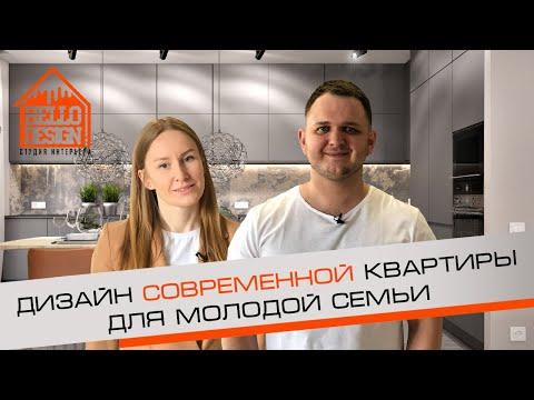 Дизайн СОВРЕМЕННОЙ квартиры для молодой семьи