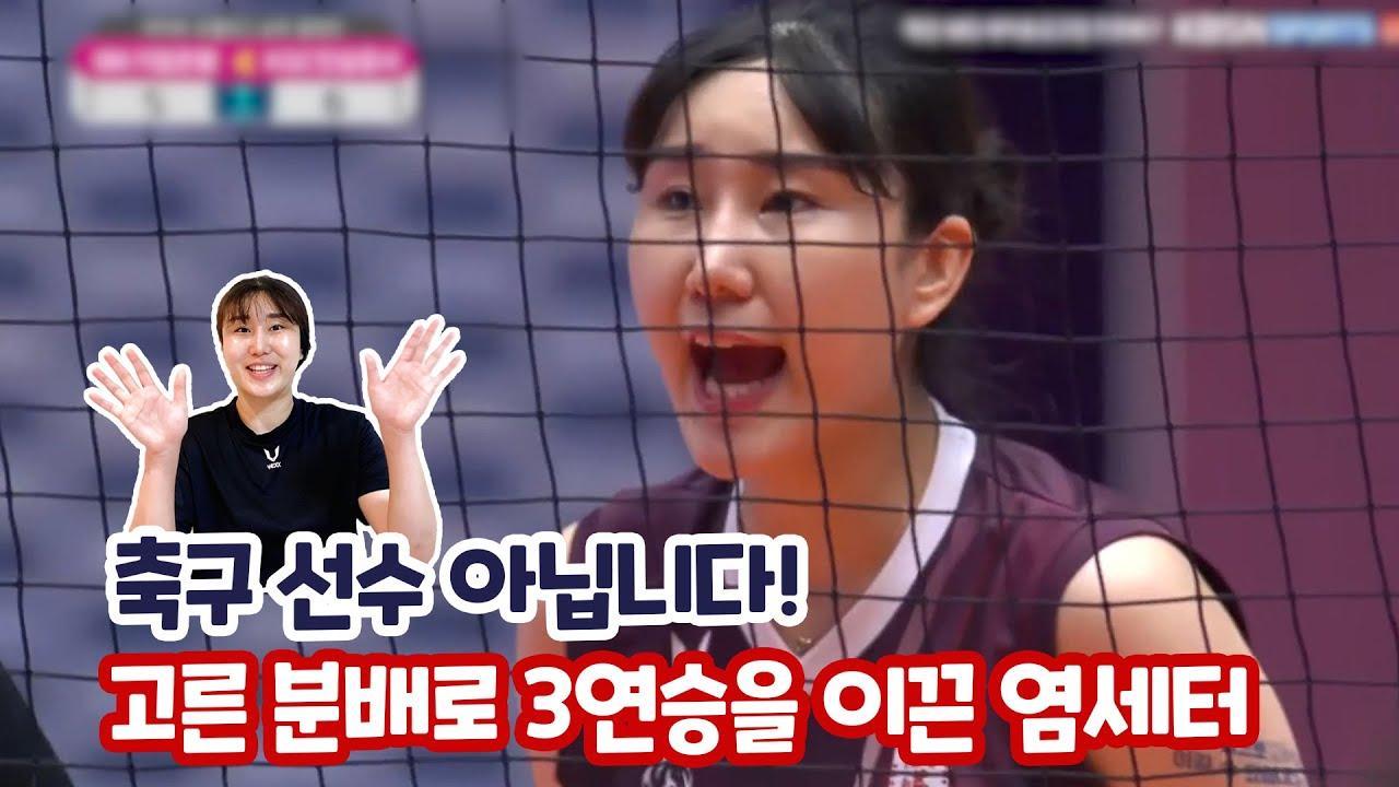 고른 분배로 3연승을 이끈 염혜선 선수 인터뷰