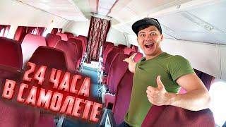 24 часа летим на самолете который мы купили на аукционе