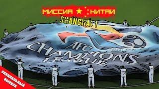 Картавый Прогноз 1XBet! Миссия : Китай, Шанхай 1
