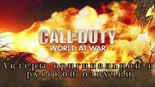 Call of Duty World at War - актёры оригинальной и русской озвучки(ИСПРАВЛЕНО)