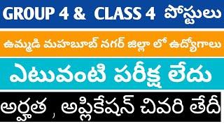 గ్రూప్ 4/క్లాస్ 4 బ్యాక్లాగ్ ఉద్యోగాలు 2019  How to apply group 4 backlog posts in mahabubnagar dist