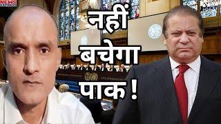 Kulbhushan Jadhav के Case में चौतरफा घिरा Pak, हो सकती है कार्रवाई