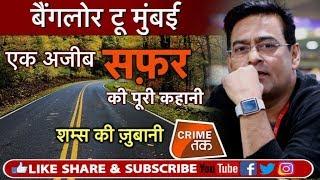 SHAMS TAHIR KHAN से सुने एक ऐसी कहानी जो जितना आगे बढे़गी आपको परेशान करेगी| Crime Tak