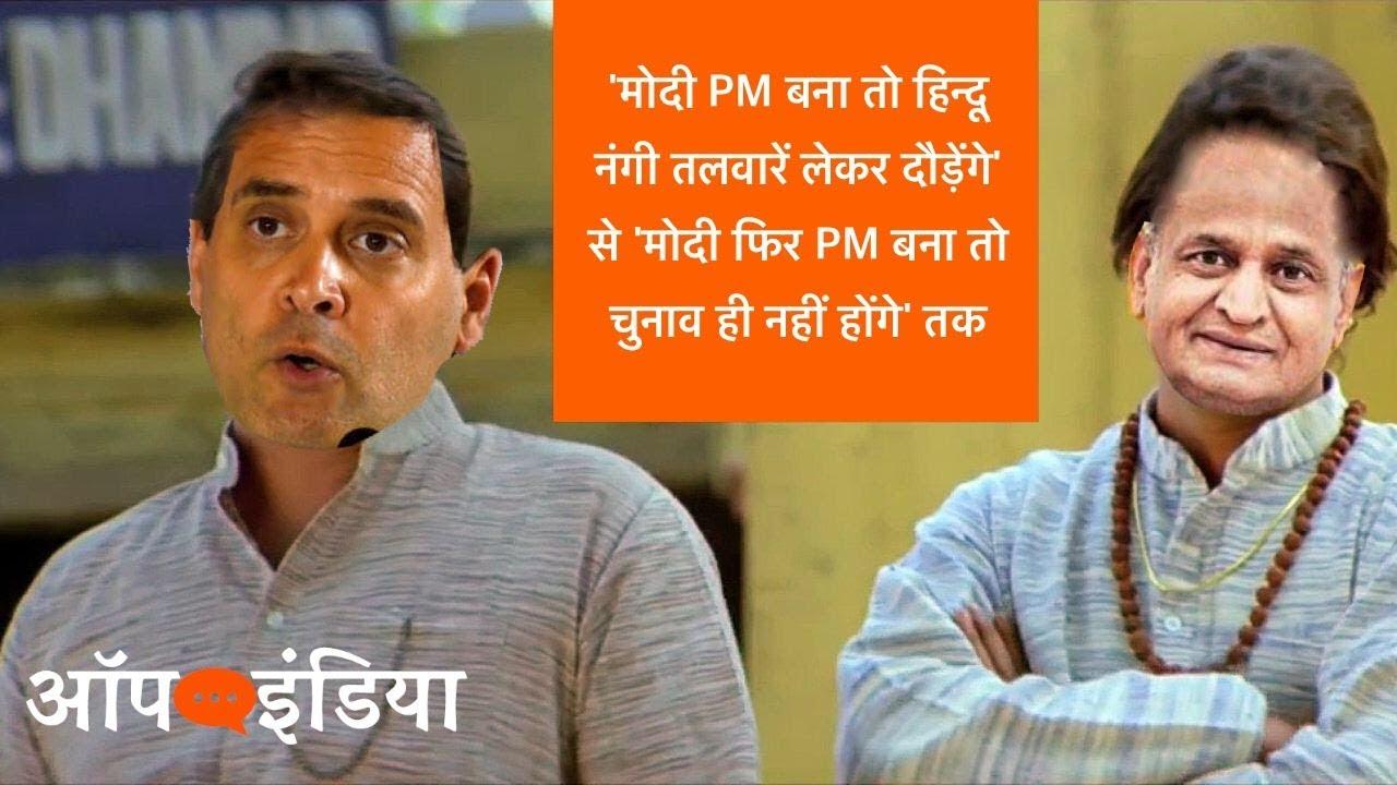 'मोदी फिर PM बना तो चुनाव ही नहीं होंगे'; कॉन्ग्रेस वाले कब क्रिएटिव होंगे?.