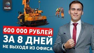 600 000 рублей за 8 дней! Сваебойная машина на торгах по банкротству