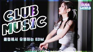 #26 DJ SURA가엄선한! 클럽에서유행하는EDM   Best of Electro House & Festival Music 2020