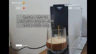 네스프레소 에센자 미니 C30 캡슐 커피머신 |NESP…