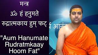 श्री हनुमत् द्वादशाक्षर मंत्र विधान | Hanuman 12 Mantra | Dwadashakshari Hanuman Mantra |