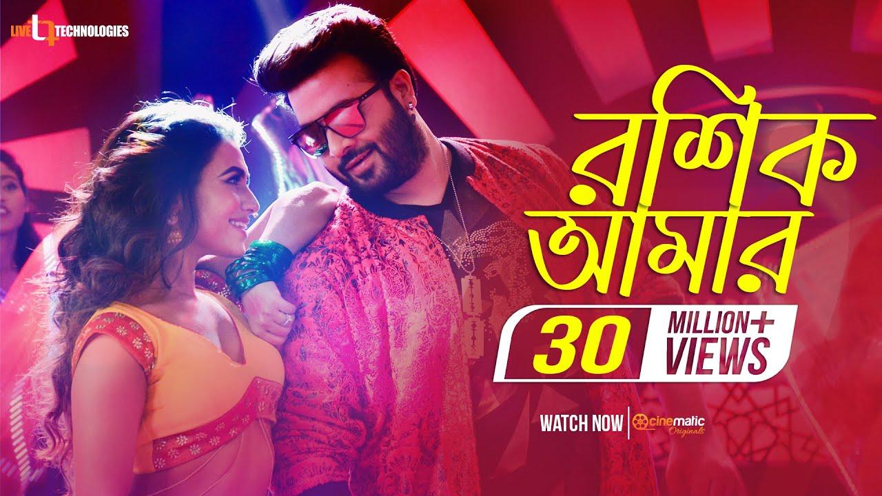Download Roshik Amaar   Shakib Khan   Nusrat Faria   Savvy   Kona   Shahenshah Bengali Movie 2019