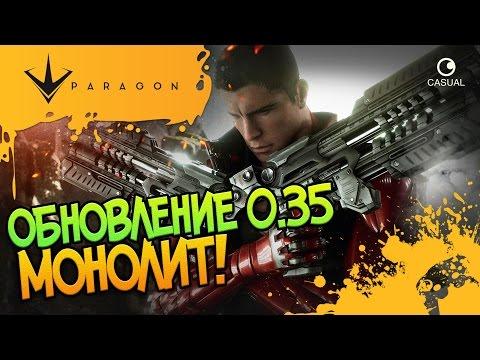 видео: ОБНОВЛЕНИЕ 0.35 ☻ paragon ☻ МОНОЛИТ