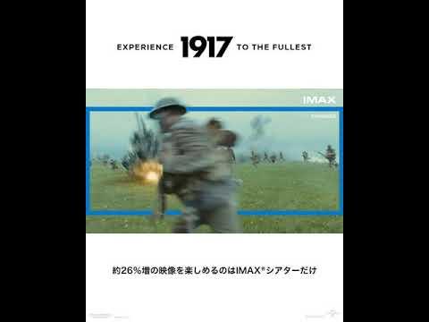 「1917-命をかけた伝令」imaxは約26%増の映像-その1