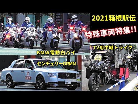 2021 箱根 駅伝