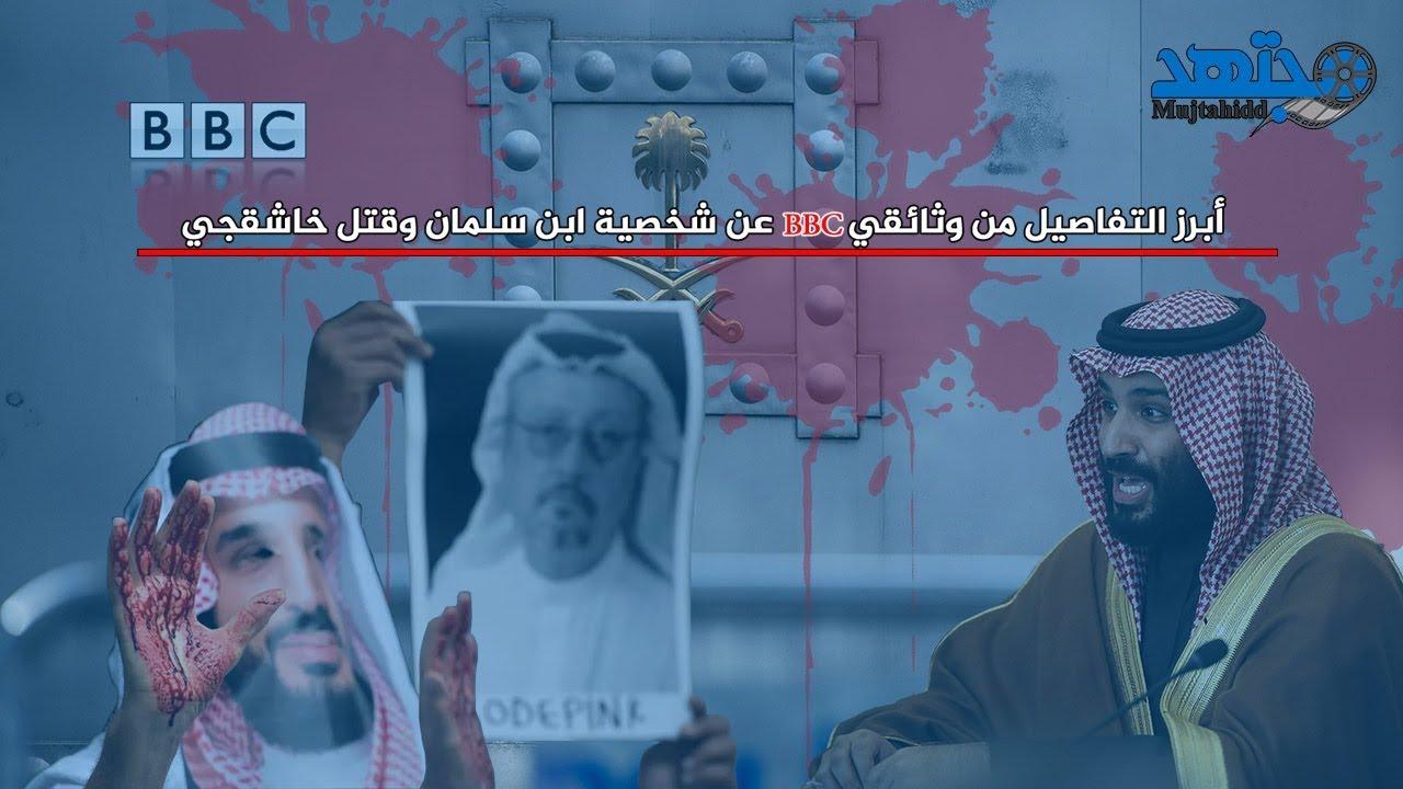 عن شخصية ابن سلمان وقتل خاشقجي BBCأبرز التفاصيل من وثائقي