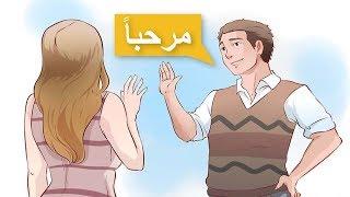 كيف أقول باللغة الروسية مرحباً   تعلم اللغة الروسية مع هبه الإبياري