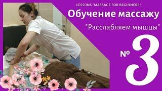 """Марафон МАССАЖА для новичков -Урок №3 """"Расслабляем мышцы"""""""