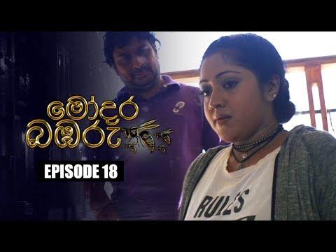 Modara Bambaru | මෝදර බඹරු | Episode 18 | 15 - 03 - 2019 | Siyatha TV