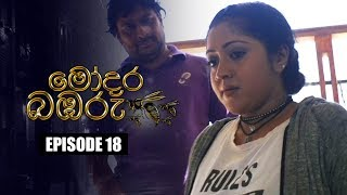 Modara Bambaru | මෝදර බඹරු | Episode 18 | 15 - 03 - 2019 | Siyatha TV Thumbnail