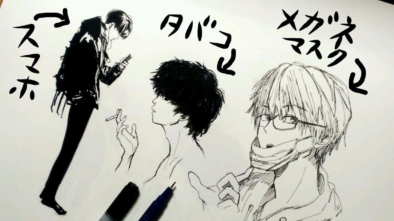 コピック男子3人描いてみた メガネマスク たばこ スマホ Youtube