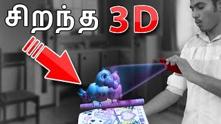 3 சிறந்த (AR) 3D APPS | 3 Best Augment Reality(AR) 3D Apps 2017