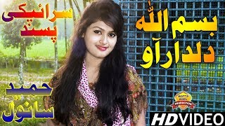 Bismillah Dildar Ao , Hameed Sanwal , Latest Saraiki Song 2018 , HD Video 2018