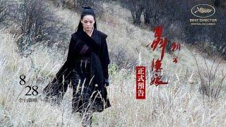 《刺客聶隱娘》正式預告 Trailer 8/28 全台聯映