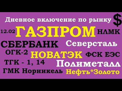 ММВБ.Газпром,Сбербанк,Новатэк,Норникель,ТГК-14,ТГК-1,ТМК, Полиметалл,Северсталь,НЛМК,ФСК ЕЭС