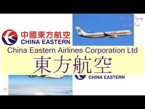 """CHINA EASTERN AIRLINES CORPORATION LTD"" in Cantonese (東方航空) - Flashcard"