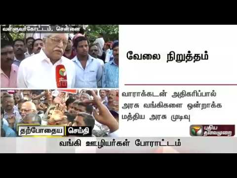 Bank Strike : Exclusive iterview with  Venkatachalam, Geneal Secretary, AIBEA