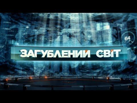 Епоха гігантів – Загублений світ. 7 серія