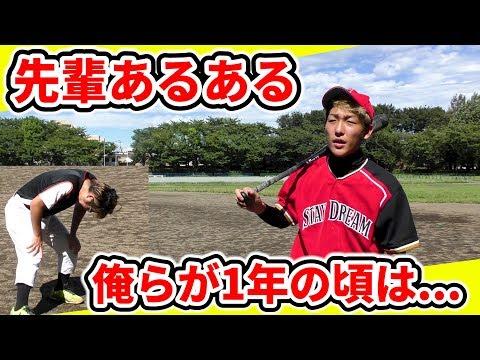 【あるある】野球人は共感できる!?先輩あるあるやってみた!【野球】