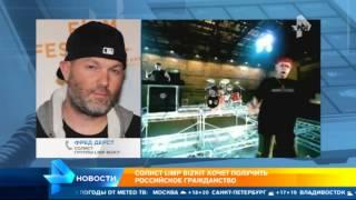 Фред Дерст намерен снять фильм в России