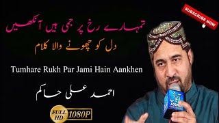 TumhareRukh Per Jami Han Aankhen || Ahmed Ali Hakim || Akash Sound Pindigheb