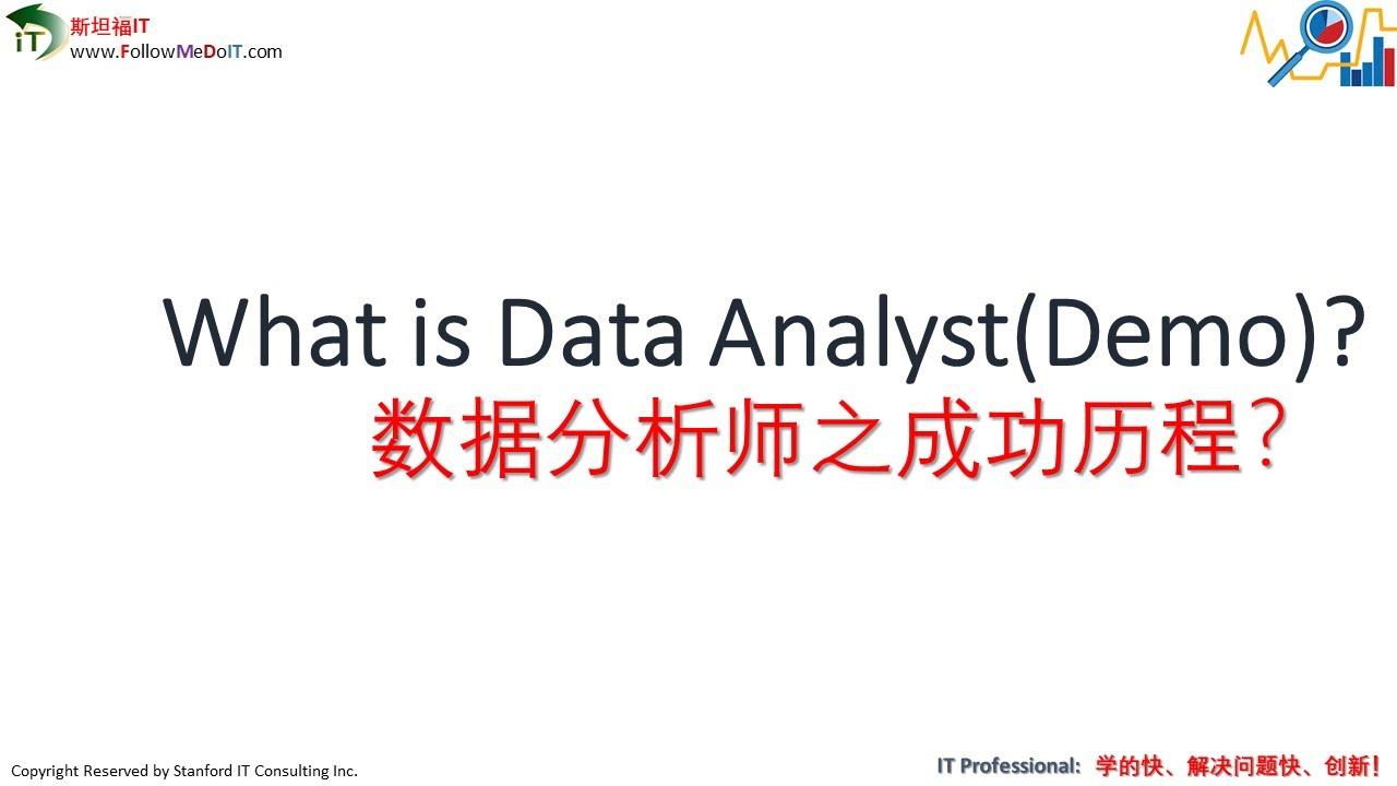 Yang Bin(杨斌)--您未必清楚的了解,什么是专业数据分析师(实例展现)?如何才能成为数据分析师(professional Data Analyst)呢?