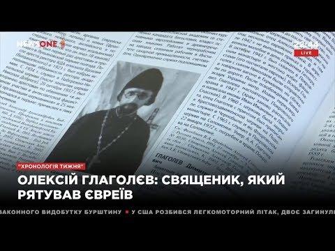 Алексей Глаголев: священник, который спасал евреев