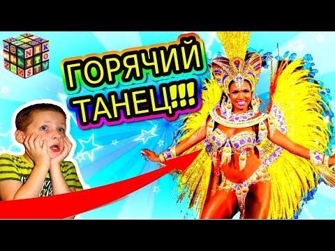 Baixar Танец Бразильский Никитос Тв