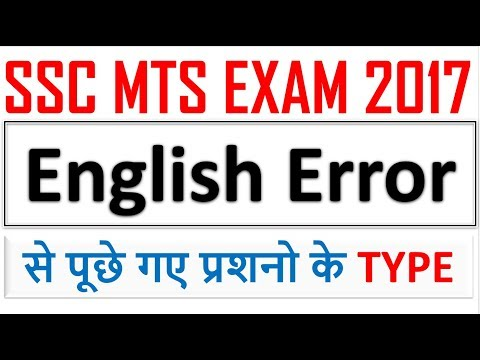 ssc mts exam review 2017,english question,16,17,18 September by study adda,English for ssc mts 2017 thumbnail
