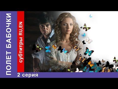 Стальная бабочка (Дарья Мельникова, Анатолий Белый) фильм в HD