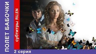Полет Бабочки / Flight of the Butterfly. Фильм. 2 Серия. StarMedia. Мелодрама