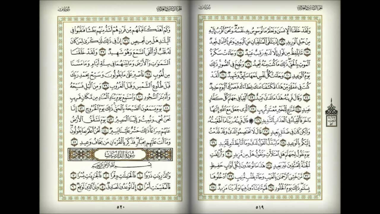 سورة ق كاملة للشيخ أحمد العجمي Surat Qaf Ahmed Al Ajmy Youtube