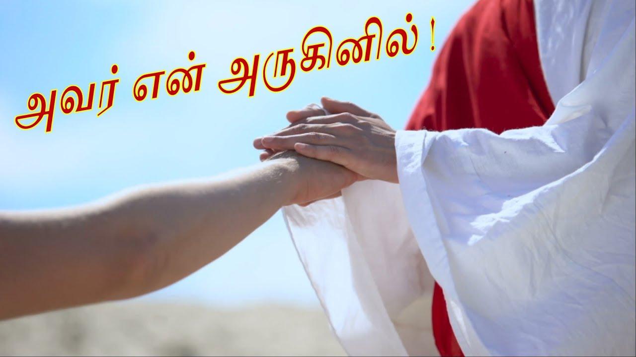 தனியாய் எங்கும் அலைந்தேனே – Thaniyaai Engum Aalainthean