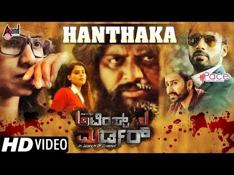 Hanthaka | Full HD Video Song 2018 |...